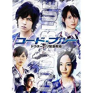 """コード・ブルー -ドクターヘリ緊急救命-ブルーレイボックス [Blu-ray]"""""""