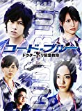 コード・ブルー -ドクターヘリ緊急救命-ブルーレイボックス [Blu-ray]