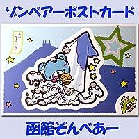 ゾンベアー ポストカード 函館ダイオウイカ 絵はがき 1枚
