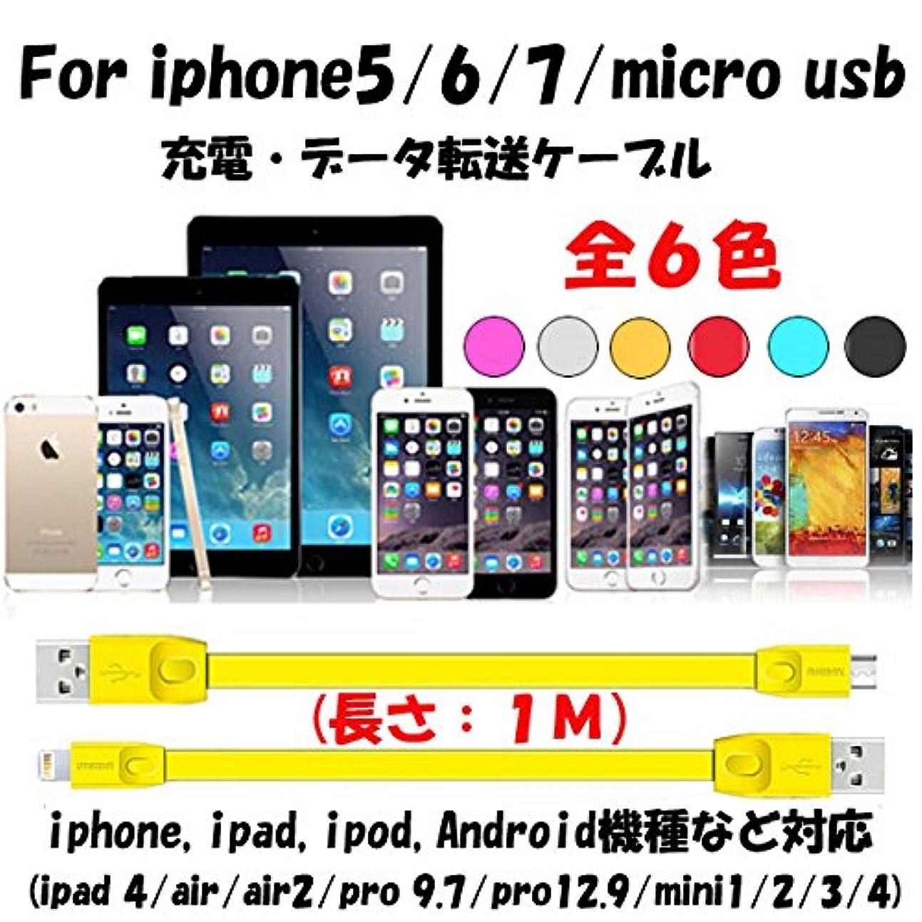 雇用者アウトドアバブルEisyodo USB コネクタ/USB microUSB端子データ転送 ケーブル 対応機種:Micro USB端子機器 Yellow