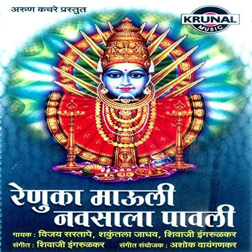 Shakuntala Jadhav, Shivaji Ingrulkar, Arun Kachare, Vijay Sartape & Sunil Koli