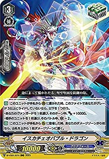 ヴァンガード D-VS01/074 イスカチェオバブル・ドラゴン (RRR トリプルレア) overDress Vスペシャルシリーズ第1弾 Vクランコレクション Vol.1