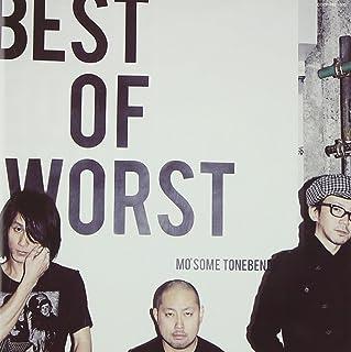 BEST OF WORST(初回限定盤)