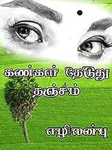 கண்கள் தேடுது தஞ்சம் - Kangal Theduthu Thanjam: (Tamil Edition)