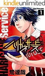 ハリガネサービス 1 (少年チャンピオン・コミックス)