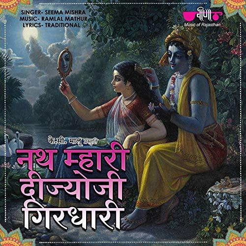 Nath Mahari Deejo Ji Girdhari