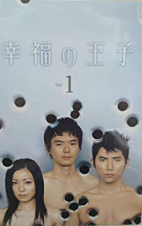 幸福の王子 Vol.1 [DVD]