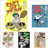 とんかつDJアゲ太郎 コミックセット (ジャンプコミックス) [マーケットプレイスセット]