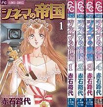 シネマの帝国 コミック 全4巻完結セット(プチコミフラワーコミックス)