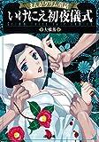 いけにえ初夜儀式 (まんがグリム童話) / 大橋 薫 のシリーズ情報を見る