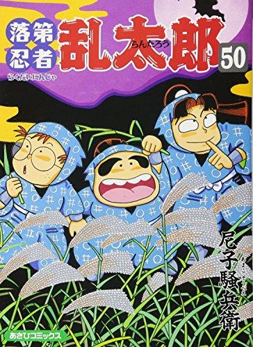落第忍者乱太郎(50) (あさひコミックス)の詳細を見る