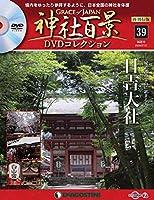 神社百景DVDコレクション再刊行 39号 (日吉大社) [分冊百科] (DVD付) (神社百景DVDコレクション 再刊行版)