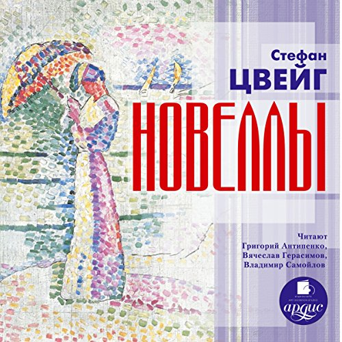Novelly [Russian Edition] audiobook cover art