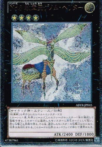 Yu-Gi-Oh Safety and trust card No.8 crest Max 46% OFF King Ultimate Genome ABYR-JP Herita