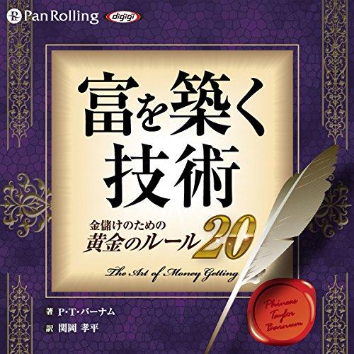 富を築く技術 ~金儲けのための黄金のルール20~  | P.T.バーナム