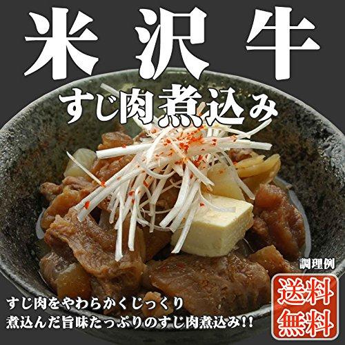 米沢牛すじ肉煮込み (2袋)