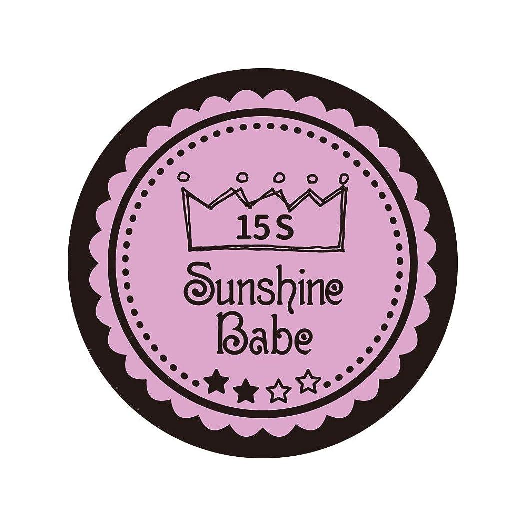 逃げる裁判所酸Sunshine Babe コスメティックカラー 15S ピンクラベンダー 4g UV/LED対応