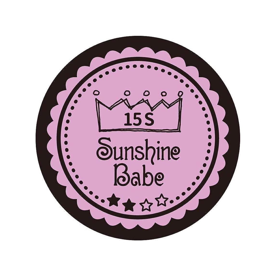 リーダーシップお想像するSunshine Babe カラージェル 15S ピンクラベンダー 2.7g UV/LED対応