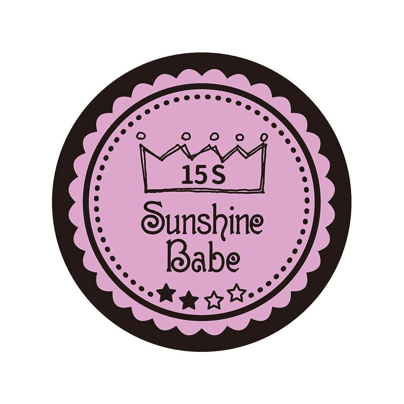 中性予防接種予測子Sunshine Babe コスメティックカラー 15S ピンクラベンダー 4g UV/LED対応