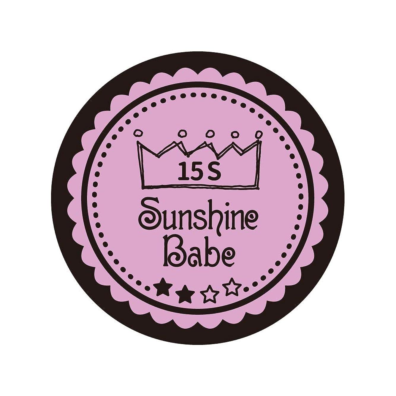 ソロ純正コーンSunshine Babe コスメティックカラー 15S ピンクラベンダー 4g UV/LED対応