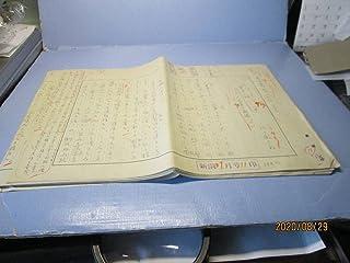 MYM-42 肉筆原稿 大島のもののふども 世良参謀と鉄然和尚 文学界 page3-36 河上徹太郎