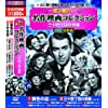 名作映画 コレクション 三十四丁目の奇跡 DVD10枚組 ACC-205