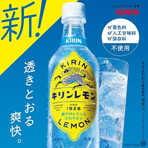 キリンレモン450mlPET×24本