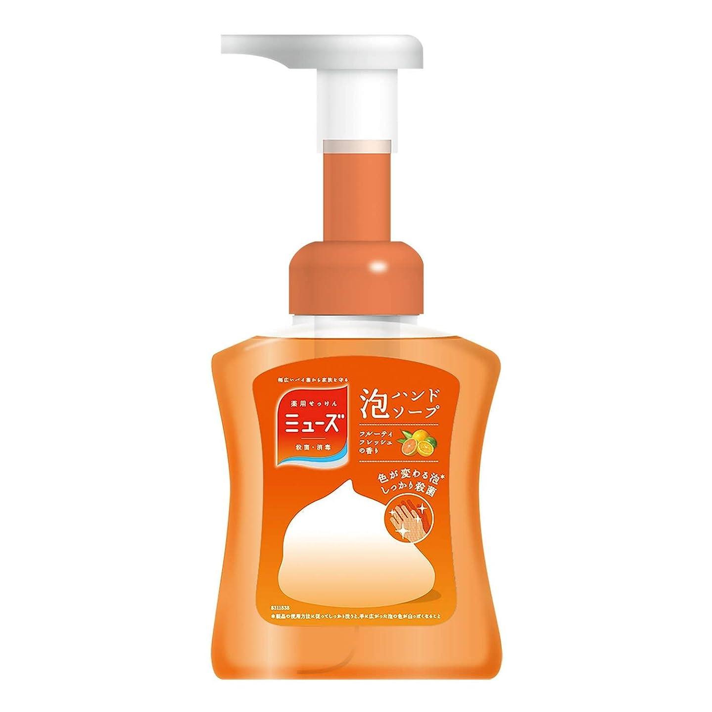 トリップマウスピース個人【医薬部外品】ミューズ 泡 ハンドソープ フルーティフレッシュの香り 色が変わる泡 本体ボトル 250ml 殺菌 消毒 手洗い 保湿成分配合