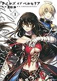 テイルズ オブ ベルセリア: 1 (REXコミックス)