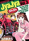 ジャジャ(3) (サンデーGXコミックス)