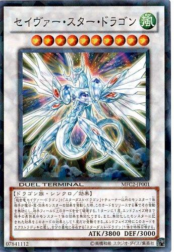 【遊戯王】セイヴァー・スター・ドラゴン MFC2-JP001(ノーマル)