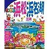 【2019】まっぷる 浜松・浜名湖 三河