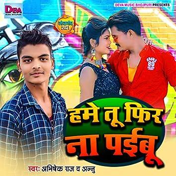 Hame Tu Phir Na Paeebu (Bhojpuri Song)