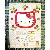筆まめキッズ2 ハローキティ ポムポムプリン 品 CREO サンリオ 年賀状 名刺 写真シール グリーティングカード