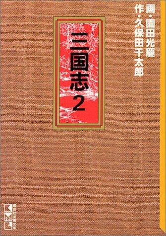 三国志 (2) (講談社漫画文庫)