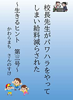 The principal did some power harassment and his or her salary was reduced Tips for Living (Japanese Edition)