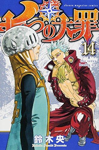 七つの大罪(14) (講談社コミックス)