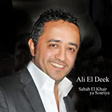 ali el deek mp3