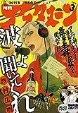 アフタヌーン 2015年3月号 [2015年1月24日発売] [雑誌] (アフタヌーンコミックス)