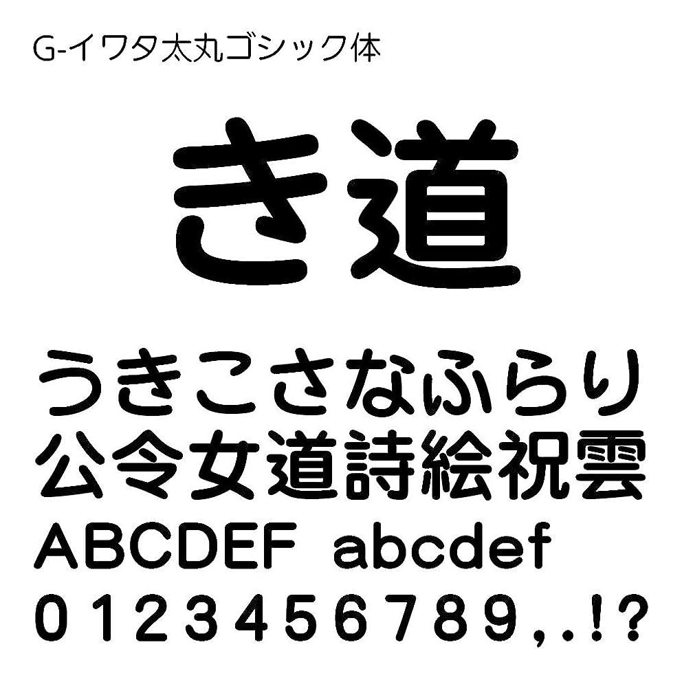 びん切手先駆者G-イワタ太丸ゴシック体 TrueType Font for Windows [ダウンロード]