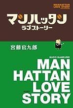 表紙: マンハッタンラブストーリー 角川書店単行本 | 宮藤 官九郎