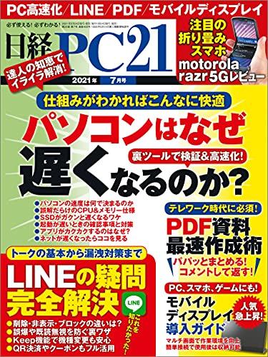 日経PC21(ピーシーニジュウイチ) 2021年7月号 [雑誌]