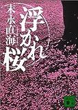 浮かれ桜 (講談社文庫)