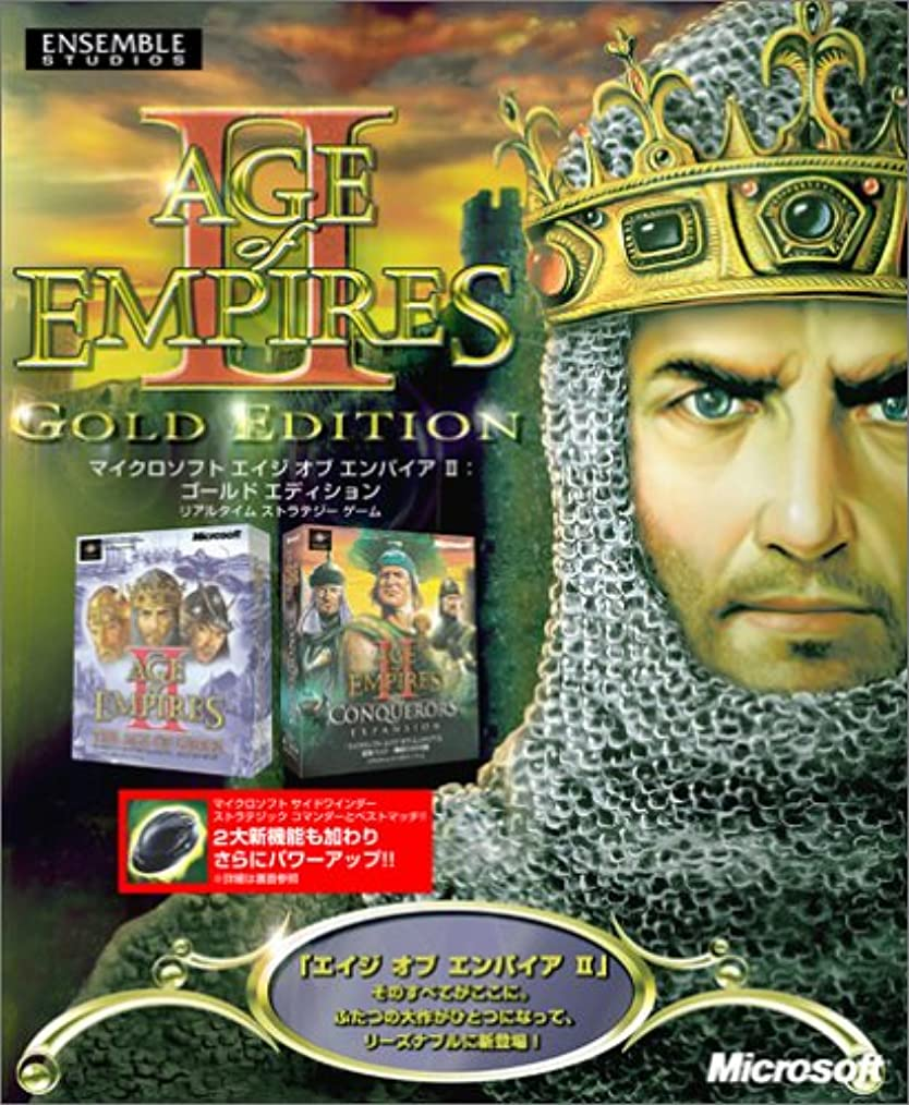 ほぼなに一般Microsoft Age of Empires 2 Gold Edition