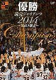 優勝 読売ジャイアンツ2014〜気高き雄志〜[VPBH-14352][DVD]
