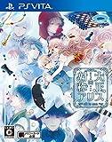 大正×対称アリス all in one - PS Vita