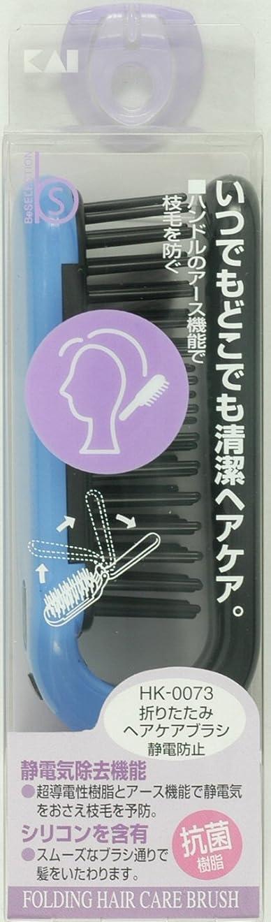 ブランデー電気香ばしいBeSELECTION 折りたたみヘアケアブラシ 静電防止(カーボン?シリコン?抗菌)