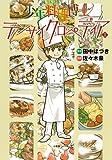 少年料理博士テンサイクロペディア 1巻