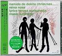 涙でできたクリスマス / サンタクロース・コンプレックス