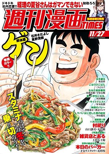 週刊漫画TIMES 2020年11/27号 [雑誌] (週刊漫画TIMES)